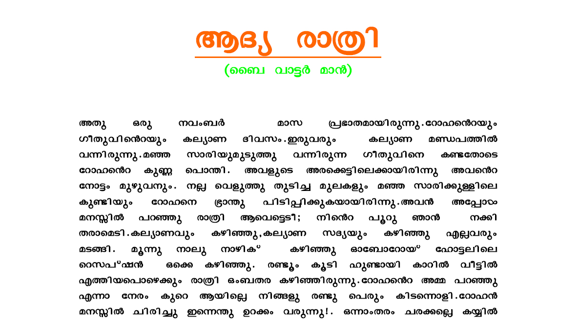 free-download-kochupusthakam.jpg