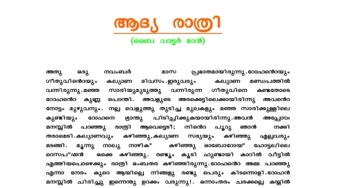 free download kochupusthakam