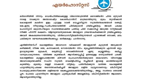 Kambi story malayalam pdf book