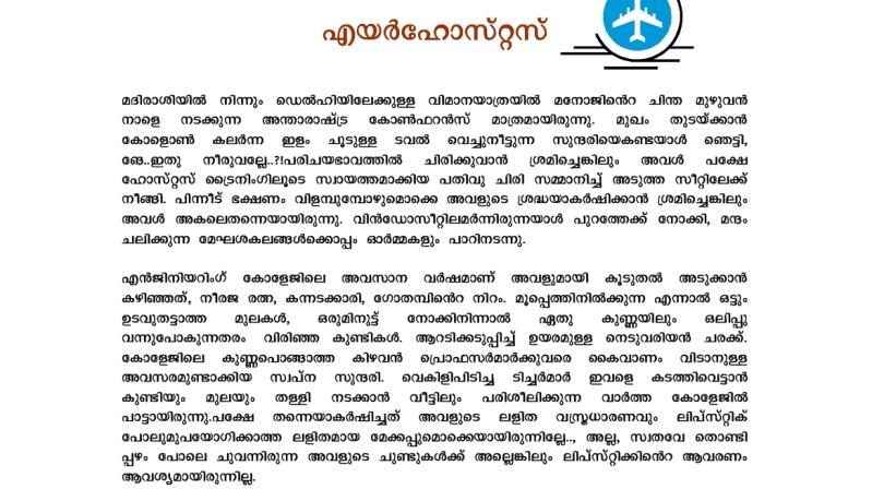 kochupusthakam kambi malayalam kathakal free download