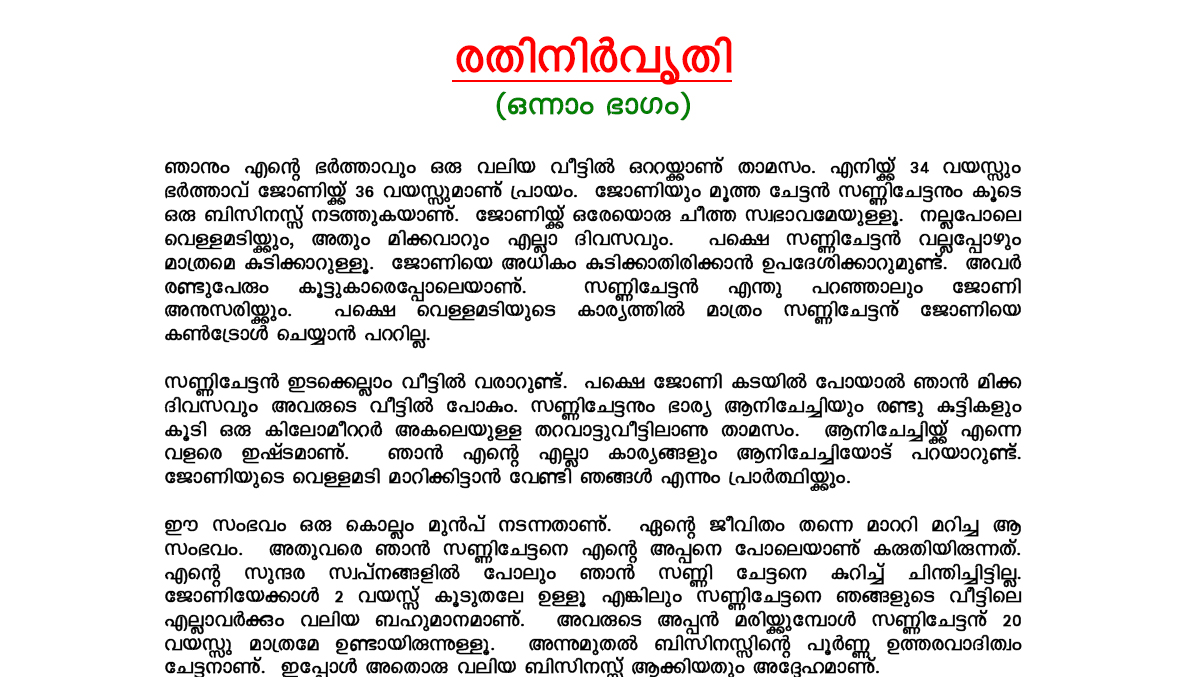 HOT STORIES - indian-malayalamkambikathakal.blogspot.com