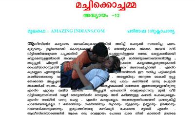 Malayalam Kambi Kathakal New