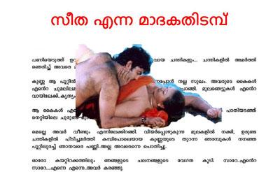 kambi-malayalam-kochupustha