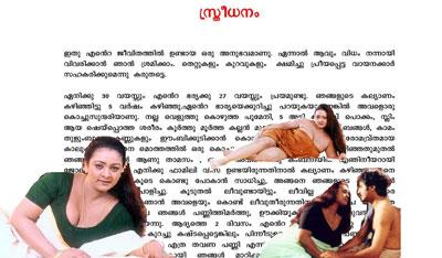 Kambi6 : Malayalam Kambi Kathakal New PDF Collections