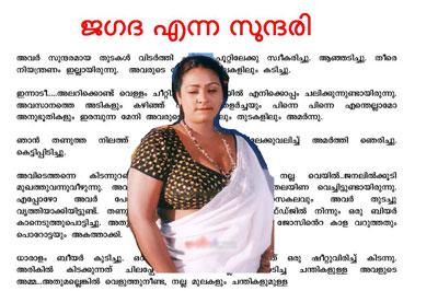 Kochu pusthakam ammayi kathakal 2013 free online download