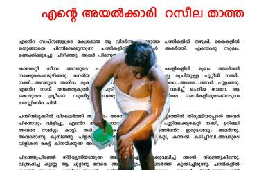 Malayalam kambikathakal PDF Aunty Kundi- Kambi Photos - Holiday and ...