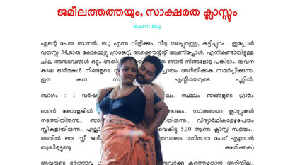 malayalam-akambi-stories