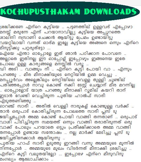 free malayalam kochupusthakam download