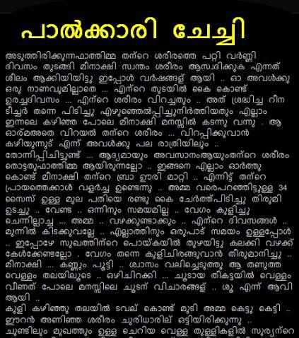 Download Latest New Kambikkatha kambikatha