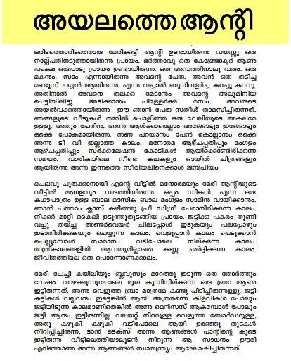 Ayalathe kambi aunty Malayalam kambi PDF | malayalam kambi ...