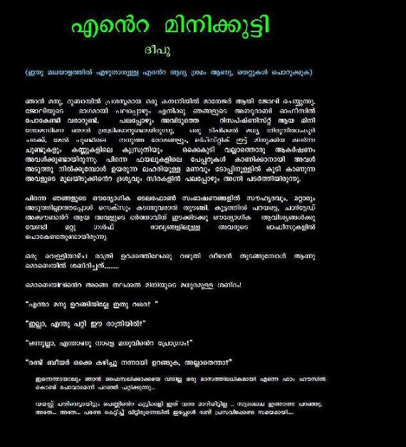Malayalam Aunty Kambi Kathakal Stories Pdf