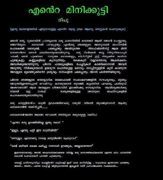 Kambi Ammayi kadakal | Kochupusthakam PDF Part-01 ...