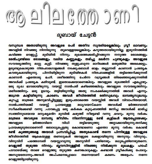 Malayalam kambi kathakal: Malayalam Kambikathakal 2017