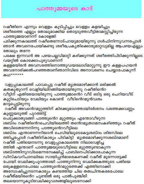 Kambi Paathummayude Kaadu PDF Kambi | malayalam kambi kochupusthakam