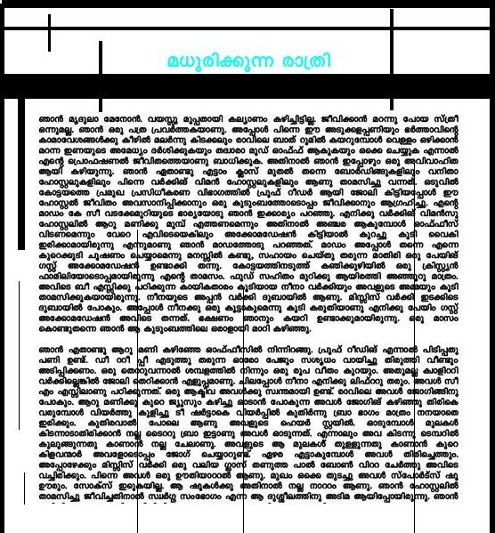Kathakal kambi online dating 3