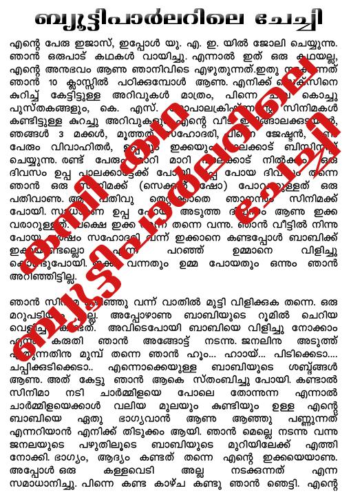 Vedi Kathakal Malayalam | Search Results | Calendar 2015Vedi Kathakal Malayalam Language