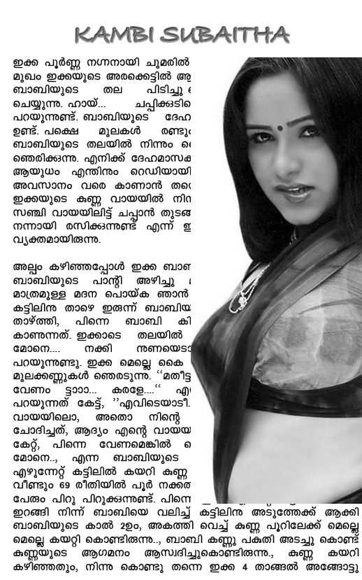 Malayalam kambi photos